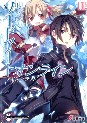 Sword Art Online Vol 02 - cover.jpg