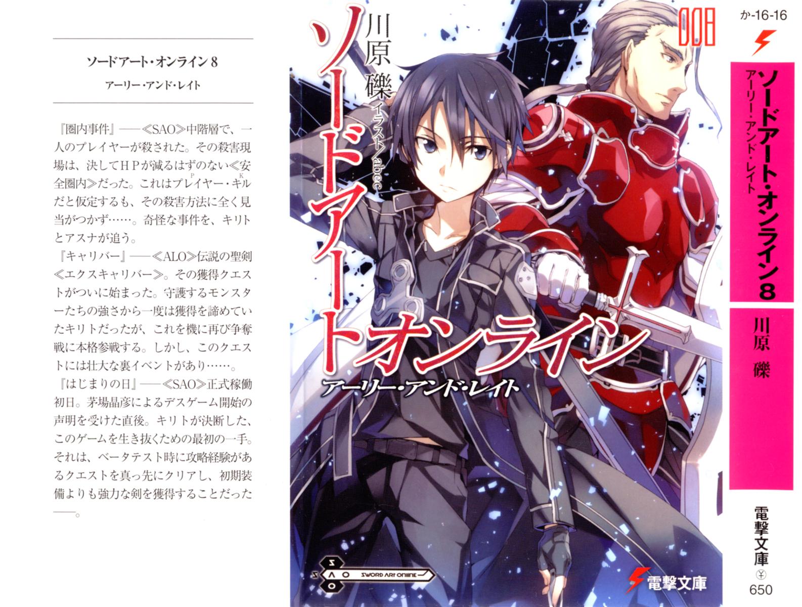 Sword art online download light novel   PDF Sword Art Online Vol 13