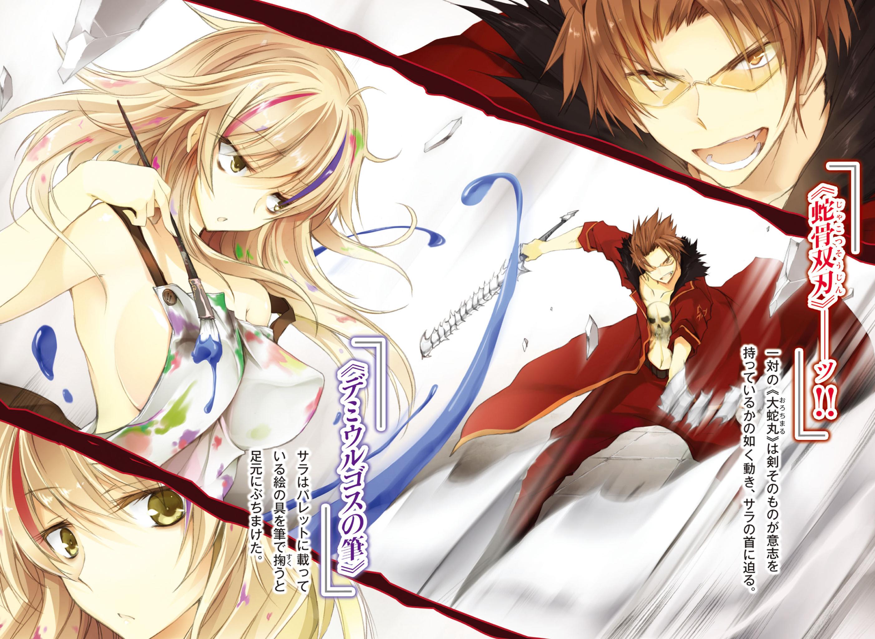 File:Rakudai Kishi no Chivalry Volume 6 Colour 04.jpg