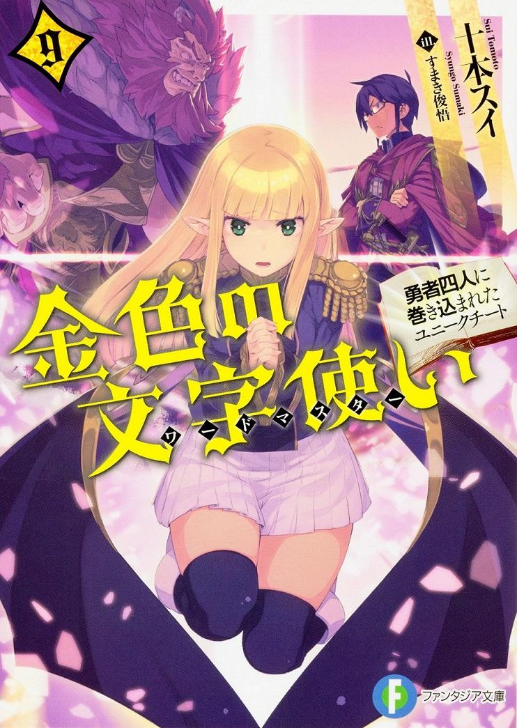 File:Konjiki No Wordmaster Volume 9 Cover.jpg