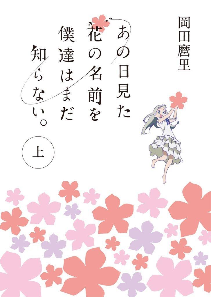 Anohana: The Flower We Saw That Day  BakaTsuki