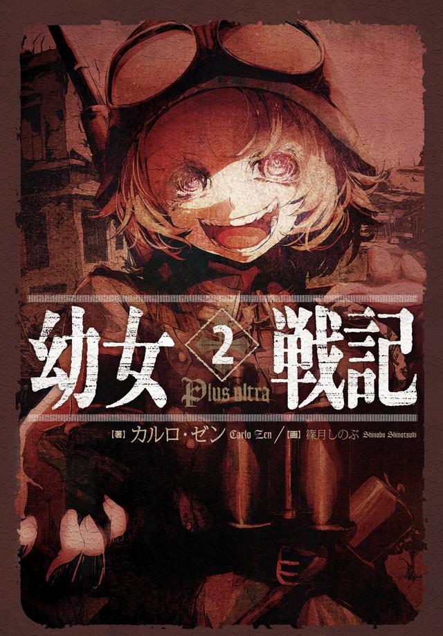 Youjo_senki_vol2_cover.jpg