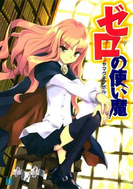[LN/MANGA/ANIME] Zero no Tsukaima Znt_novel_cover