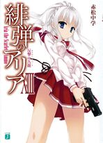 Hidan no Aria Volume 13 Cover.jpg