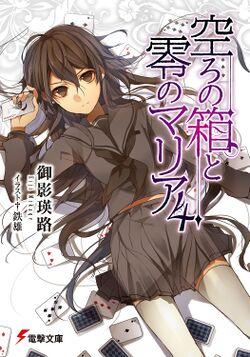 [Light Novel]Utsuro no Hako to Zero no Maria 250px-UtsuroNoHako4_1