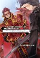 Sword Art Online Vol 03 - 007.jpg