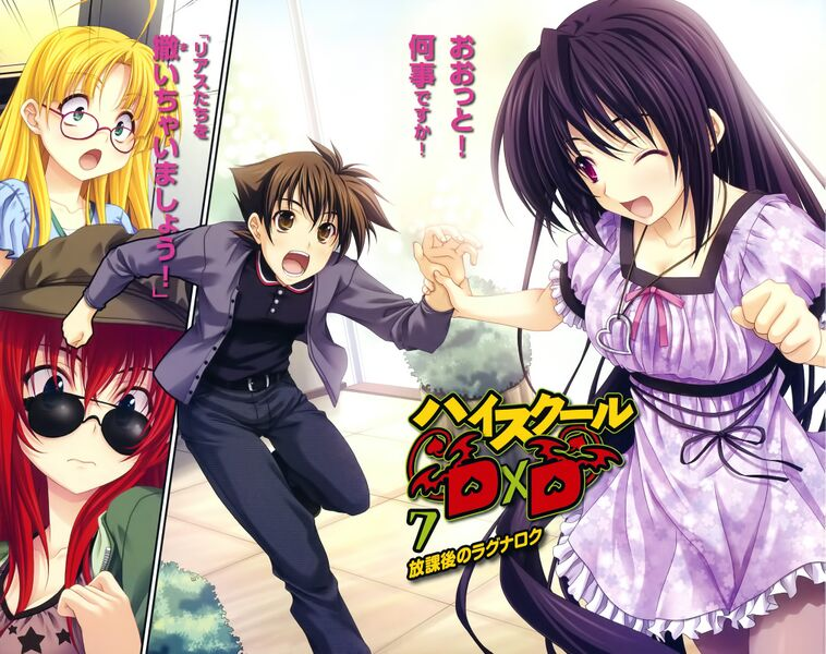 File:High school dxd v7 000d.jpg
