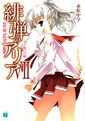 Hidan no Aria Volume 7 Cover.jpg