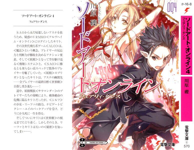 File:Sword Art Online Vol 04 - 000a.jpg