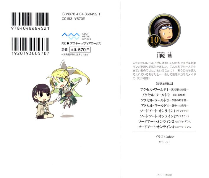 File:Sword Art Online Vol 04 - 000b.jpg