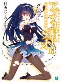 Absolute Duo Volume 3 Cover.jpg
