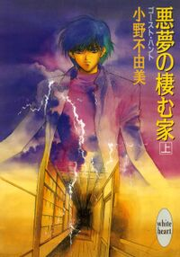Akumu no sumu ie 01 Cover.jpg