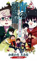 Ao no Exorcist v2 cover.jpg