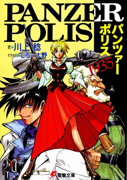 File:City Series v1 cover.jpg