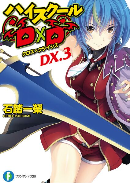 File:Cover High School DxD Volume Dx3.jpg