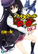 Cover Normal High School DxD Volume Dx2.jpg