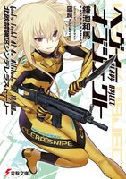 Heavy Object Volume 13 Cover.jpg
