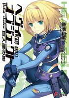 Heavy Object Volume 3 Cover.jpg