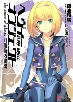 Heavy Object Volume 7 Cover.jpg