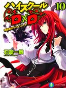 High School DxD Vol 10 Med.jpg