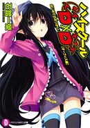 High School DxD Vol 12,5 Med.jpg