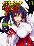 High School DxD Vol 13 Med.jpg