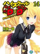 High School DxD Vol 14 Med.jpg