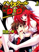 High School DxD Vol 2 Med.jpg