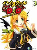 High School DxD Vol 3 Med.jpg