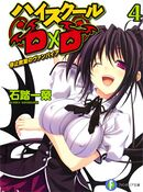 High School DxD Vol 4 Med.jpg