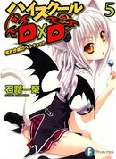 High School DxD Vol 5 Med.jpg