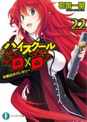 High school DxD Volume 22 Cover.jpg