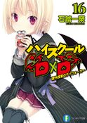 High school DxD v16 Cover.jpeg