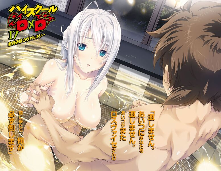 File:High school DxD v17 002-003.jpg