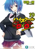High school DxD v19 Cover.jpeg