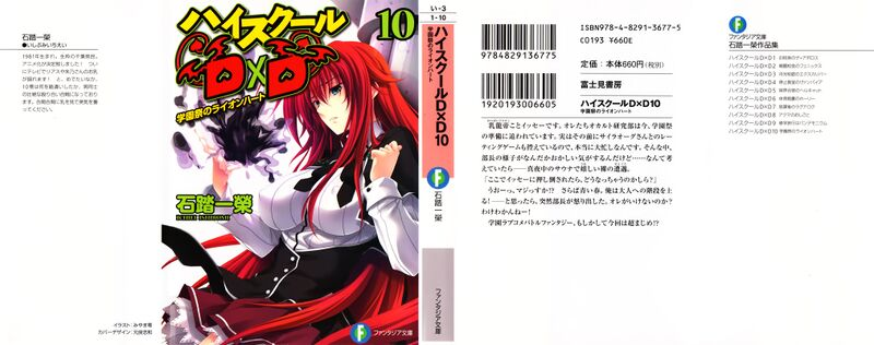 File:High school dxd v10 000a.jpg