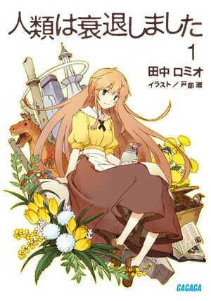 Jintai-Volume1-cover.jpg