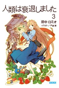Jintai-Volume3-cover.jpg