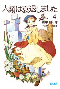 Jintai-Volume4-cover.jpg