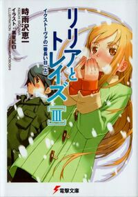 Lillia to Treize v3 cover.jpg