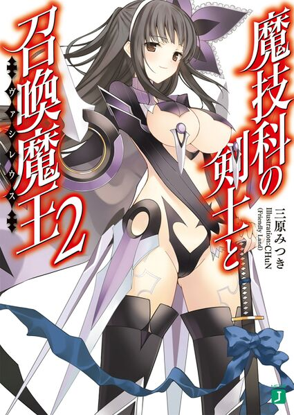 File:Magika No Kenshi To Shoukan Maou Vol.02 000.jpg