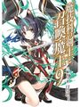 Magika No Kenshi To Shoukan Maou Vol.09 001.jpg