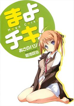 Mayo Chiki! Vol1 Cover.jpeg