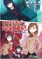 Railgun Cold Game Cover.jpg