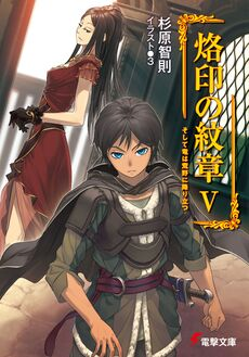 Rakuin no Monshou v05 cover.jpg