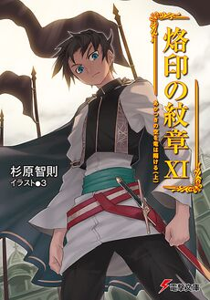 Rakuin no Monshou v11 cover.jpg