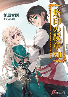 Rakuin no Monshou v12 cover.jpg