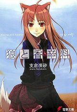 Spice and Wolf Volume 01