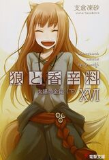 Spice and Wolf Volume 16