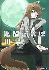 Spice and Wolf Volume 03